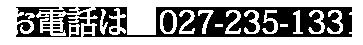 Tel.027-235-1331