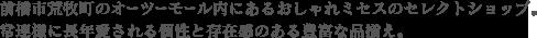 前橋市荒牧町のオーツーモール内にあるおしゃれミセスのセレクトショップ。常連様に長年愛される個性と存在感のある豊富な品揃え。
