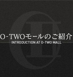 O-TWOモールのご紹介